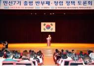 민선7기 충청권역 반부패 청렴정책 토론회