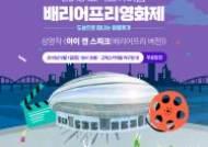 서울시설공단, 고척스카이돔서 '배리어프리 영화제' 개최