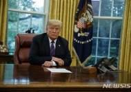 """트럼프 """"멕시코,국경장벽 건설비용 낼 것""""…멕시코 """"절대 못내"""""""