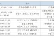 [광명소식]자기혈관 숫자 알기 캠페인 등