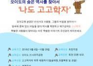 [시흥소식]오이도 선사유적공원 '나도 고고학자' 운영 등