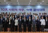 보훈공단 '10대 사회적 책무' 이행 결의대회