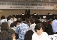 3기 서울형혁신학교 정책수립 토론회