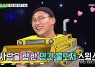 '사랑의 인간 불도저, 진짜 남자'…TV예능·오락 성차별 여전