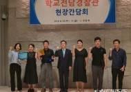 울산 남부경찰서 학교전담경찰관 전국 최우수팀 선정