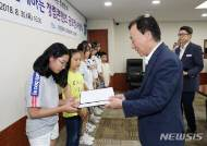 대전시교육청 '청렴콘텐츠 공모전' 시상식