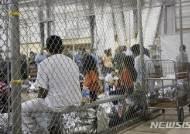 美,불법이민자 자녀 수백명 아직도 구금…수용소 내 성폭행도