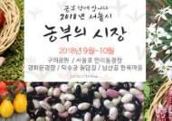 가을맞이 서울도심 직거래장터 '농부의 시장' 개장