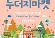 서울시, 이번 주말 청계광장서 '제4회 두더지마켓' 개최