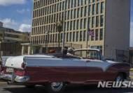 """""""쿠바·중국 근무 美 외교관들 극초단파 공격 받았을 수도"""" NYT"""