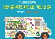 서울시, 청년위한 '이동식 꽃가게' 창업 지원…3~13일 신청
