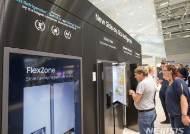세계적 관심의 삼성 양문형 냉장고