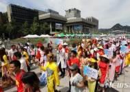 아오자이 입고 행진하는 베트남교민회