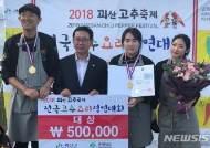 마산대학교, 전국고추요리경연대회서 대상 수상