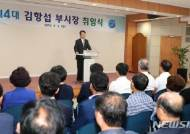 김항섭 청주부시장 취임식