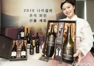 나라셀라, 추석 선물용 와인 선물세트 판매