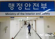 채용비위 지방공공기관 임·직원 징계시효 3년→5년…보수도 삭감