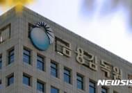 금감원, 하반기 종합검사 대상 공개…NH농협은행·지주 등 7개사