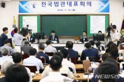 법관대표들, 법원행정처 개편안 논의…10일 회의