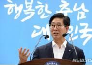 """양승조 충남지사 """"국비 늘리고 도정비전 실현 기반 정립"""""""