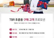 한국타이어, 트럭∙버스용 타이어 프로모션 실시