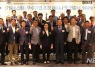 한국기업데이터㈜, 경남 52개사 기술·신용 우수기업 인증서 수여