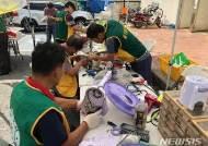 대전중구청, 저소득 가정 전자제품 무료수리 봉사활동