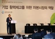 인사말하는 박영석 자본시장연구원장