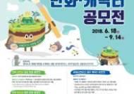 '세계자연유산 제주' 만화·캐릭터 공모전 14일 마감
