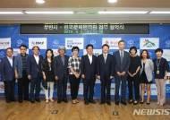 부천시-한국문학번역원, 문학교류 확산 업무협약