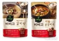 CJ제일제당, '비비고 국물요리' 신제품 2종 출시