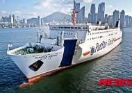 팬스타, 태풍으로 발묶인 日 한국인 여행객 수송위해 비상체제 가동