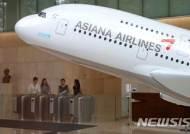 아시아나, '기내식 사태' 마무리…12일부터 GGK가 기내식 공급