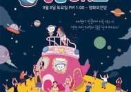 부산 대학생축제, '청춘ON도' 찾아 떠나는 우주여행 공연 등 선봬