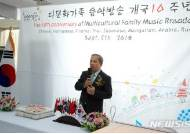 주한 태국 대사 다문화가족 음악방송 개국 10주년 축하 인사말