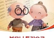 농촌 고령화 대안 '농지연금 인기'…신규가입 44% 증가