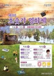 서울대공원, 8~9일 호수광장서 '호숫가 영화제'