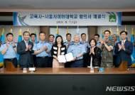 [진주소식]공군교육사-서울사이버대 교류협력 체결 등