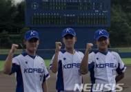 한국 청소년야구, 중국에 11:0 콜드게임 승…결승행 유력
