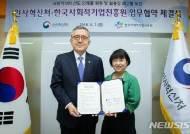 인사혁신처 - 한국사회적기업진흥원 업무협약 체결