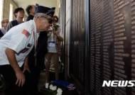 '장진호 전투' 참전용사 방한···美·푸에르토리코 등 117명