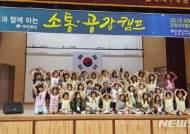 한국걸스카우트연맹 포항지구, 소통·공감 캠프 개최