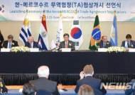 韓, 남미 거대경제권과 교역·투자 확대 협상 '첫걸음'