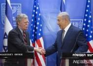 """[종합]볼턴 """"ICC,美·이스라엘 공격하면 제재…PLO사무소 폐쇄"""""""