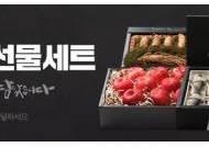 옥션, 추석 신선식품 선물세트 최대 50% 할인