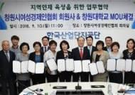 창원대-창원시여성경제인협회, 인재 육성·채용 협약