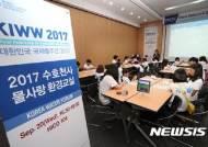 12~15일 대구서 '대한민국 국제물주간' 행사 개최