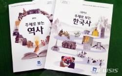 서울교육청, 새 교과서 시민에 공개…내달 26일까지 전시