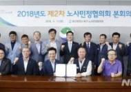 """""""일과 삶 균형 실천""""…울산 북구 노사민정協, 공동선언문 채택"""