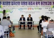 """""""제주 제2공항 성산읍 부지 적정…검토위원회서 검증"""""""